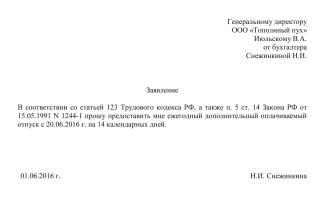 Важные подробности о предоставлении чернобыльского отпуска