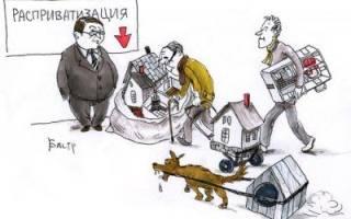 Деприватизация и расприватизация жилья: что это означает, зачем нужно и как проводится?