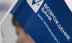 Как взять ипотеку в банке «Возрождение»: основные особенности и условия предоставления кредита