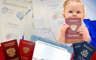 Как сделать подданство и какие документы нужны для гражданства РФ ребенку?