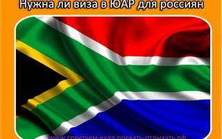 Все тонкости оформления визы в ЮАР для россиян