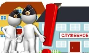 Возможна ли приватизация служебного жилья? Разбираем нюансы оформления в собственность ведомственной квартиры