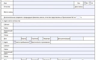 Узнайте подробную информацию о том, как заполнять приложение 2а к анкете на загранпаспорт старого образца