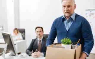 Тонкости и нюансы увольнения пенсионера по инициативе работодателя. Что говорит закон?