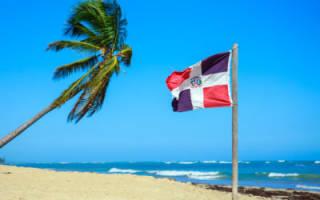 Всё о визах в Доминикану для россиян: оформление, сроки, стоимость, адреса посольств