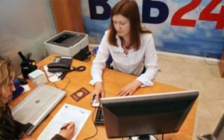 Основные условия программы оформления ипотеки по двум документам в банке ВТБ 24