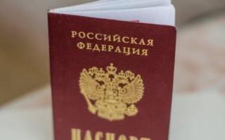 Процедура получения паспорта РФ после гражданства