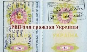 Что входит в пакет для оформления украинца в России: какие документы нужны для получения РВП в РФ гражданину Украины?