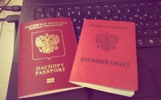 На заметку мужчинам — можно ли получить загранпаспорт без военного билета?