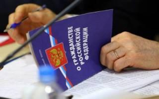 Всё о том, что нужно для получения гражданства РФ: особенности процедуры оформления