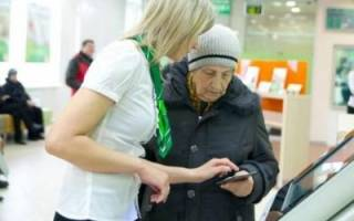 Накопительная часть пенсии в Сбербанке: как посмотреть и самому проверить информацию?
