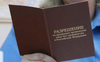 Какие есть права у иностранного гражданина с РВП в России, а также где можно и нельзя работать с этой отметкой?