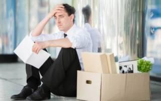 Как спасти карьеру и репутацию: что делать, если уволили по статье за прогулы?