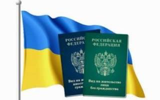 Куда необходимо подавать, и какие документы нужны для получения гражданства РФ гражданину Украины?