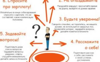 Каверзные и нестандартные вопросы на собеседовании и ответы на них