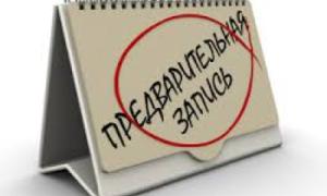 Как записаться на подачу документов на загранпаспорт в МФЦ? Обзор способов