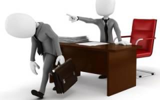 Сокращение совместителя: порядок и пошаговая инструкция увольнения по инициативе работодателя