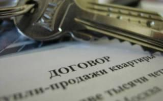 Что такое покупка квартиры по договору ЖСК и можно ли купить в ипотеку?