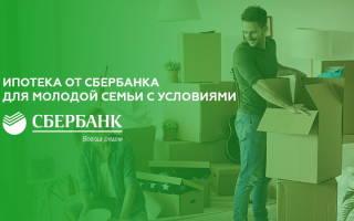 Практические рекомендации: как взять ипотеку по государственной программе «Молодая семья»