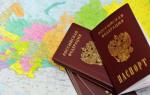 Как оформить и подать заявление о регистрации по месту пребывания на временной основе гражданам РФ?