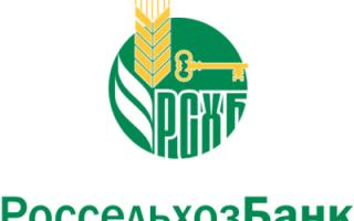 Полезные нюансы: как подать заявку на ипотеку в отделении «Россельхозбанка» и онлайн