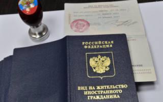 Какие документы нужны для оформления вида на жительство в России? Особенности разных программ