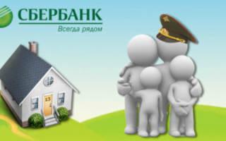 Все нюансы получения военной ипотеки в Сбербанке