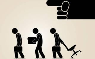 Реорганизация и полное закрытие компании — производим сокращение должностей, следуя букве закона
