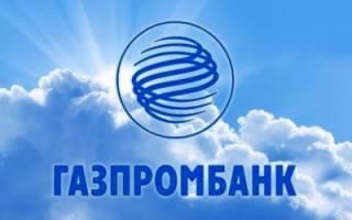 Выгодно ли брать ипотеку в Газпромбанке? Обзор условий и процентных ставок