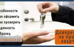 Оформляем доверенность на продажу квартиры с правом получения денег и без него: образец документа