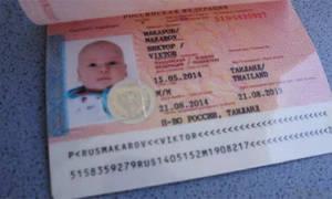 Процедура получения загранпаспорта ребенку до года через Госуслуги и МФЦ